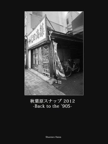 秋葉原スナップ 2012 -Back to the '90S-