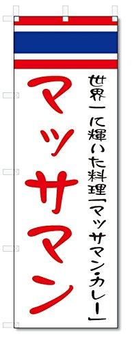 のぼり旗 マッサマン (W600×H1800)カレー・タイ