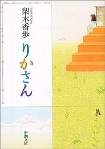 りかさん (新潮文庫)