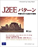 J2EEパターン—明暗を分ける設計の戦略