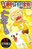 元祖!浦安鉄筋家族 13 (少年チャンピオン・コミックス)