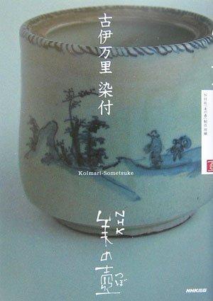 古伊万里・染付 (NHK美の壺)