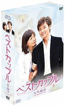 ベストカップル DVD-BOX
