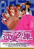 ���٥ꥢĶ�õޡ��ԥ��ԡ���˾��֡� ������ϥ����� [DVD]
