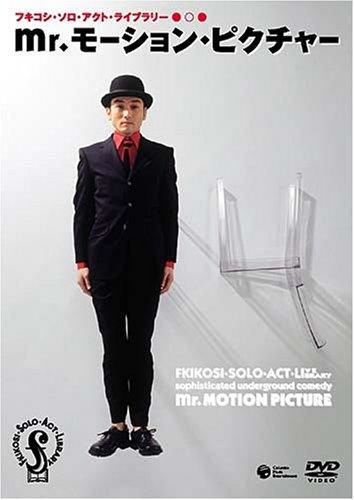 フキコシ・ソロ・アクト・ライブラリー2005 「mr.モーション・ピクチャー」 [DVD]
