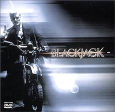 ブラックジャック [DVD]