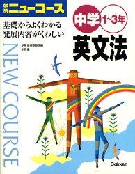中学英文法 (中学ニューコース)