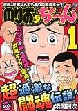 のりおダちょ~ん 1 (秋田トップコミックスW)