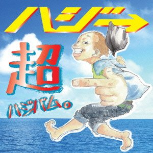 超ハジバム(初回限定盤)(DVD付)