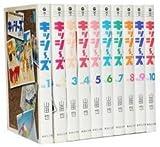 キッシーズ コミック 1-10巻セット (集英社文庫―コミック版 )