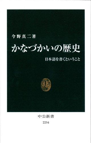 かなづかいの歴史 - 日本語を書くということ (中公新書)