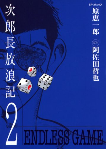 次郎長放浪記 2 (SPコミックス)