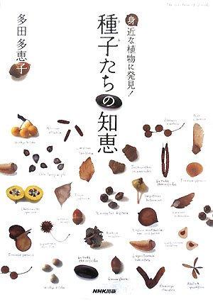 種子(タネ)たちの知恵―身近な植物に発見!