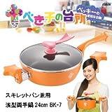 べき子の台所 スキレットパン兼用浅型両手鍋24cm BK-7