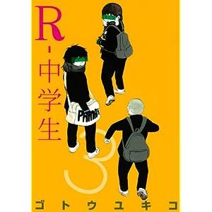 R-中学生(3)<完> (ヤングマガジンコミックス)