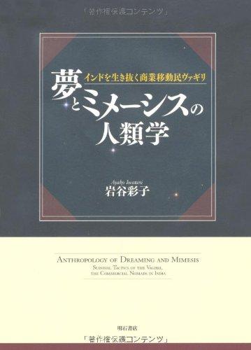 夢とミメーシスの人類学