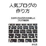 Amazon.co.jp: 人気ブログの作り方: 5ヶ月で月45万PVを突破したブログ運営術 eBook: かん吉: Kindleストア