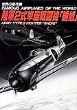 陸軍2式単座戦闘機「鍾馗」 世界の傑作機 16