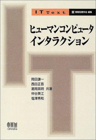 ヒューマンコンピュータインタラクション (IT Text)