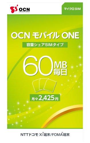 NTTコミュニケーションズ OCN モバイル ONE 容量シェアSIMタイプ 60MB/日 T0003900