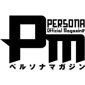 ペルソナマガジン#10 2012年 09月号 [雑誌]