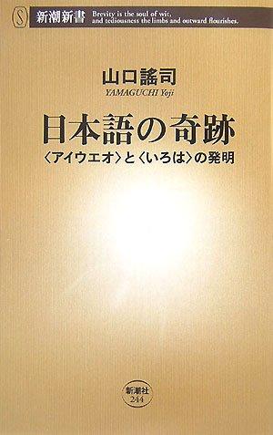 日本語の奇跡―「アイウエオ」と「いろは」の発明