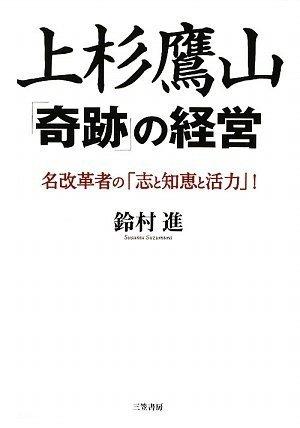 上杉鷹山「奇跡」の経営―名改革者の「志と知恵と活力」!