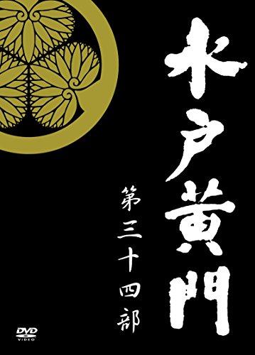 水戸黄門 第34部 DVD-BOX