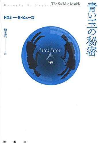 青い玉の秘密 (論創海外ミステリ)
