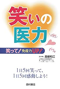 笑いの医力 (think book)