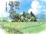 秋田、遊びの風景