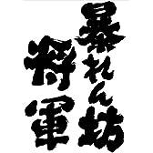 魂心Tシャツ 暴れん坊将軍(XLサイズTシャツ白x文字黒)