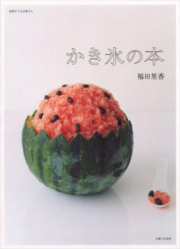 かき氷の本 (別冊すてきな奥さん)
