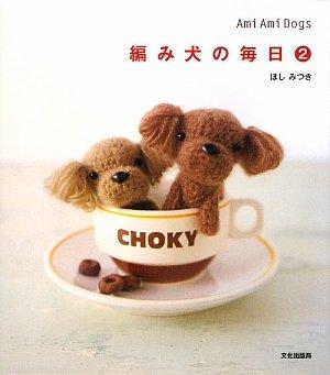 �Ԥ߸��������2�� Ami Ami Dogs