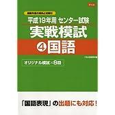 平成19年用センタ-試験実戦模試4国語