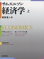サムエルソン 経済学〈上〉