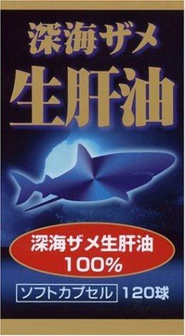 ユウキ 深海ザメ生肝油 120球