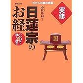 実修 日蓮宗のお経―CDで聴く・読む (わたしの家の宗教)