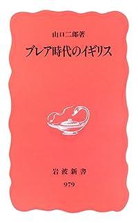 ブレア時代のイギリス (岩波新書 新赤版 (979))