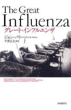 グレート・インフルエンザの詳細を見る