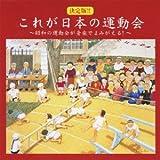 決定版!!これが日本の運動会〜昭和の運動会が音楽でよみがえる!〜