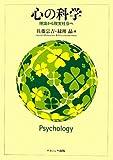 心の科学―理論から現実社会へ