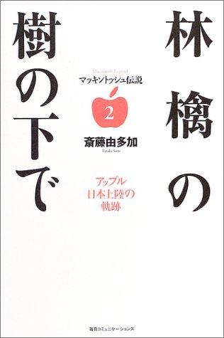 マッキントッシュ伝説2 林檎の樹の下で -アップル日本上陸の軌跡-