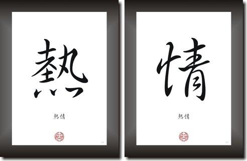 DIE LEIDENSCHAFT Kunstdruck Poster Bilderset XL Asia Look 2 Bilder mit asiatischen Kanji Kalligraphie Schrift Zeichen
