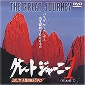 グレートジャーニー(1) [DVD]
