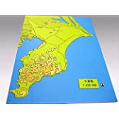 手作り立体地図千葉県