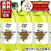 アルモソーレ6本入 グレープシードオイル ペットボトル 1L