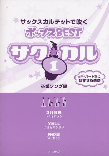 サク☆カル サックスカルテットで吹くポップスBEST vol.1 卒業ソング編