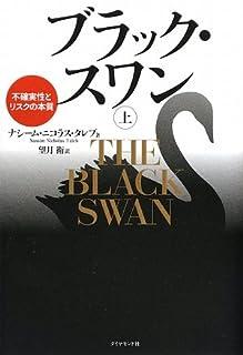 ブラック・スワン[上]―不確実性とリスクの本質