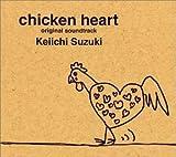 チキン☆ハート オリジナル・サウンドトラック